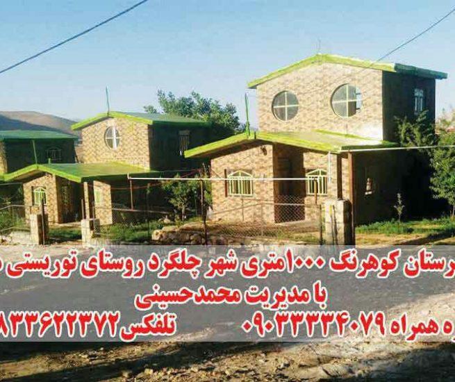 امکانات مجموعه بوم گردی ملک آباد